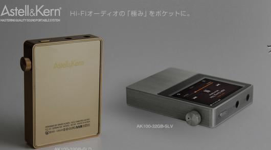 Astell&Kern AK100の限定カラー ゴールドとシルバー