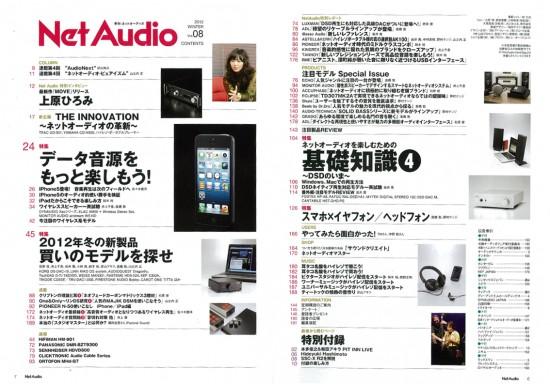雑誌「Net Audio (ネットオーディオ) 2012年 12月号」が発売!