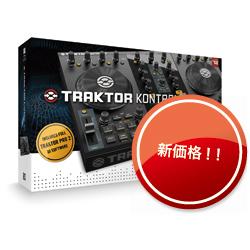 NI:TRAKTOR KONTROL S2 プライスダウン!