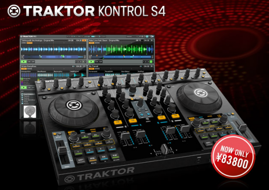 Native Instruments TRAKTOR KONTROL S4がプライスダウンで83,800円に!