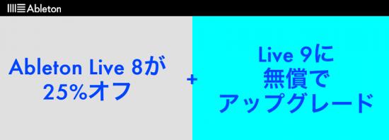 Ableton Live9に無償アップグレードできるLive8が25%OFF!