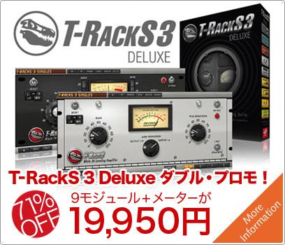 【期間限定】T-RackS 3 Deluxeが71%OFFの19,950円!