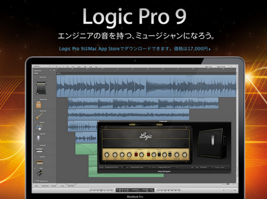 メモ:Logic Proの価格にびっくり!!