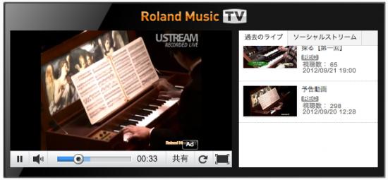 Rolandの新しい動画配信「Roland MusicTV」がスタートしました!