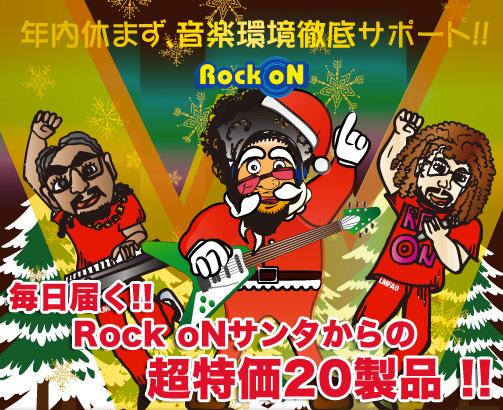 Rock oNサンタが毎日お届け!! ジャンル別/数量限定超特価20点!!