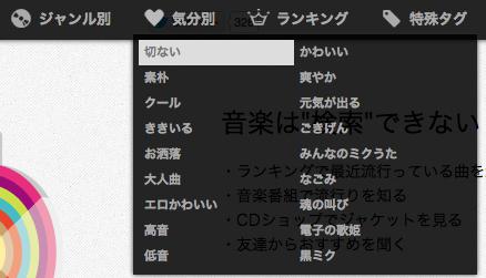 好きにはたまらないVOCALOID曲専用音楽再生サイト「sounds39」