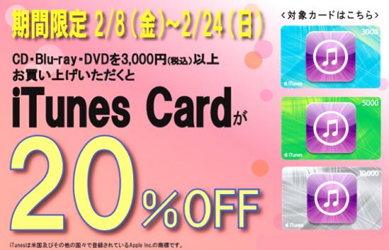 HMV CD,Blu-ray,DVDを3000円以上購入でiTunesカードが20%OFF!キャンペーン実施!