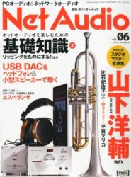 雑誌「PCオーディオfan」「Net Audio」の6月号が発売!