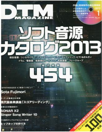 雑誌「DTM MAGAZINE (マガジン) 2013年 01月号」発売!