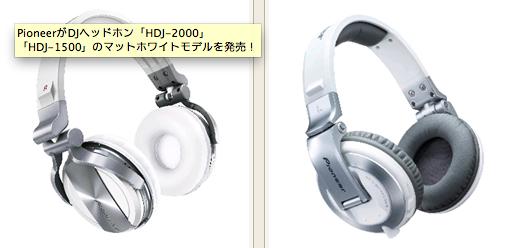 PioneerがDJヘッドホン「HDJ-2000」「HDJ-1500」のマットホワイトモデルを発売!