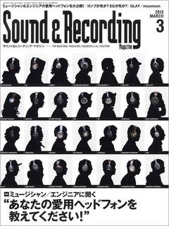 サウンド&レコーディング・マガジン(サンレコ) 2013年3月号発売!