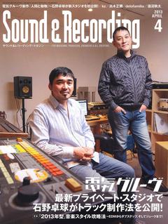 サウンド&レコーディング・マガジン(サンレコ) 2013年4月号発売!