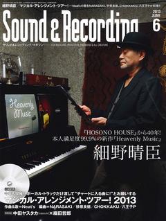 サウンド&レコーディング・マガジン(サンレコ) 2013年6月号発売!