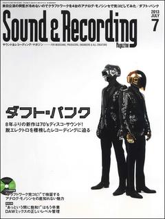 ダフトパンク・ファン必見!サウンド&レコーディング・マガジン(サンレコ) 2013年7月号発売!