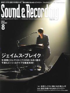 James Blake必見!サウンド&レコーディング・マガジン(サンレコ) 2013年7月号発売!