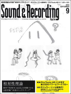 サウンド&レコーディング・マガジン(サンレコ) 2013年9月号発売!