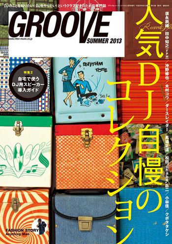 雑誌「GROOVE SUMMER 2013」発売!