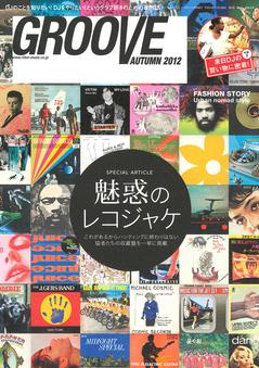 本「GROOVE AUTUMN 2012」 が発売!!