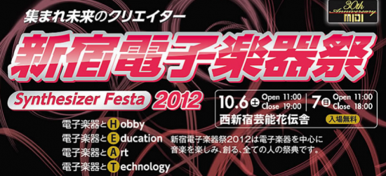 新宿電子楽器祭 シンセサイザーフェスタが2012年10月6〜7日に開催!