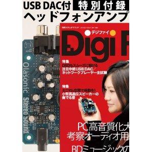 DigiFi No.10 付録はUSB DAC付ヘッドフォンアンプ!