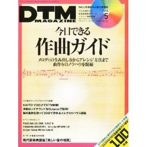雑誌「DTMマガジン 2013年5月号」発売!
