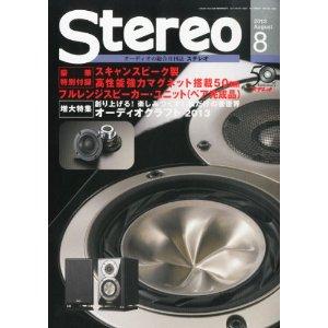 フルレンジスピーカー・ユニット付録!雑誌「stereo 2013年8月号」発売!