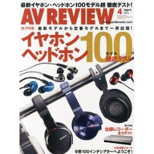 ヘッドフォン選びの参考に!本「AV REVIEW 2013年4月号」発売!