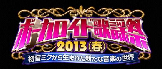 ボカロ歌謡祭2013(春)~初音ミクから生まれた新たな音楽の世界~<SAナイト>