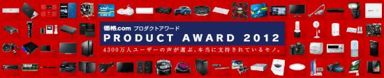 価格.comプロダクトアワード2012が発表!