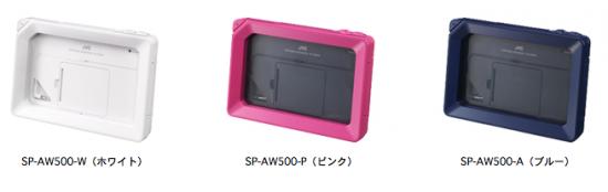 JVC お風呂でも音楽プレーヤーやスマフォを楽しめるポータブルスピーカ「SP-AW500」発売!