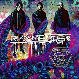 RHYMESTER アルバム「ダーティーサイエンス」発売!