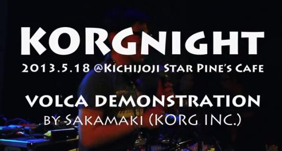 KORG KORGnightのライブ映像公開!