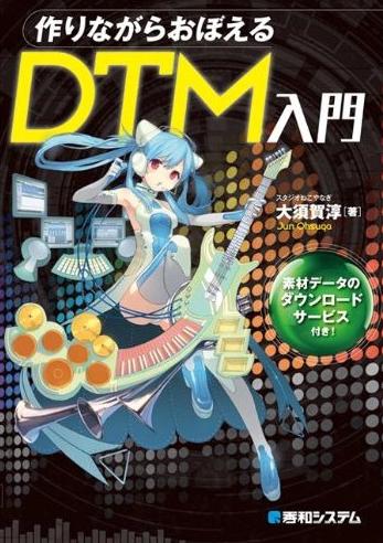 本「作りながらおぼえるDTM入門」が発売!