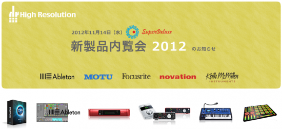 Live9、MiniNova、QuNeo,FORTEが体感できるHigh Resolution 新製品内覧会2012