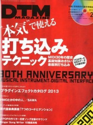 雑誌「DTMマガジン 2013年2月号」発売!