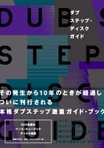 本「ダブステップ・ディスクガイド」発売!