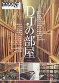 本「DJの部屋」