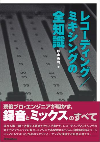 本「レコーディング/ミキシングの全知識[改訂版]」発売!