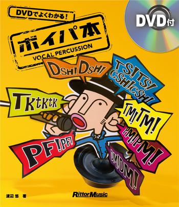 本「DVDでよくわかる! ボイパ本」発売!