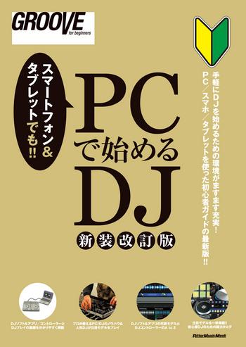 これからPCDJをはじめる人必見!本「PCで始めるDJ[新装改訂版]」発売!