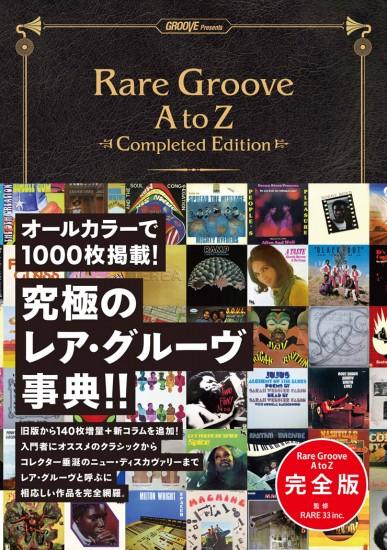 レアグルーブファン必見!本「GROOVE Presents レア・グルーヴA to Z 【完全版】」