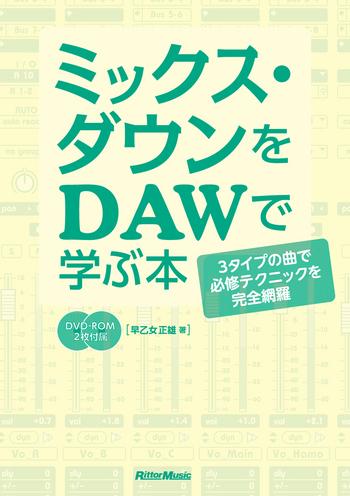本「ミックス・ダウンをDAWで学ぶ本」発売!