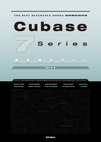本「Cubase7 Series 徹底操作ガイド」発売!