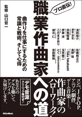 本「プロ直伝! 職業作曲家への道 曲作りを仕事にするための常識と戦術、そして心得」発売!