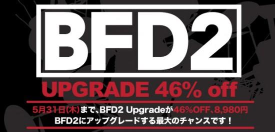 5月31日(木)まで、BFD2 Upgradeが46%OFF、8,980円!