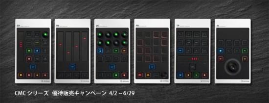 Cubase ユーザー限定 CMCシリーズが9,980円でゲットできる特別優待販売 キャンペーン