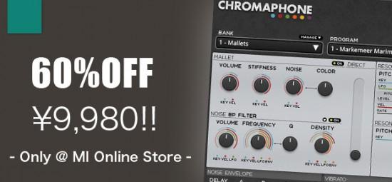 オンラインストア限定!Chromaphoneが60%OFF、9,980円! 5/15まで。