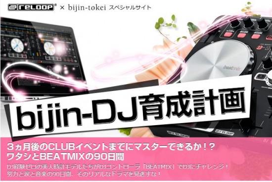 美人時計とreloopのコラボサイト「bijin-DJ育成計画」!?