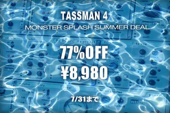 期間限定でTassman 4が77%OFFの8,980円!!
