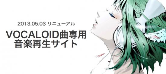好きな人にはたまらないVOCALOID曲専用音楽再生サイト「sounds39」